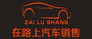 河南在路上汽车销售有限公司