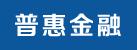 河南省普惠金融有限公司