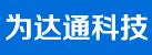 郑州为达通科技有限公司
