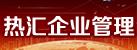 郑州热汇企业管理咨询有限公司