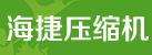河南海捷压缩机有限公司