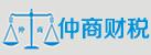 郑州仲商财税咨询管理有限公司