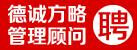 北京德诚方略管理顾问有限公司