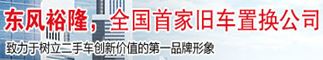 湖北东裕汽车服务有限公司
