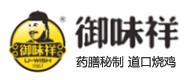 郑州御味祥食品有限公司