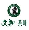 信阳市文新茶叶有限责任公司郑州文新分公司
