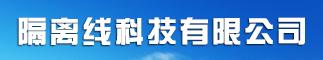 武汉隔离线科技有限公司