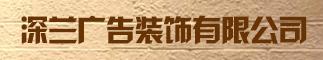 武汉深兰广告