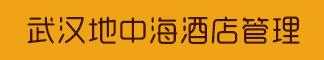 武汉地中海酒店