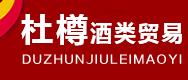 杜樽(上海)酒类贸易有限公司
