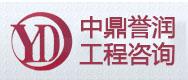 中鼎誉润工程咨询有限公司