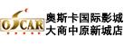 郑州市奥斯卡升龙国际影城有限公司