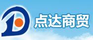 郑州点达商贸有限公司