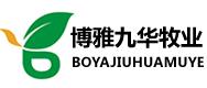河南省博雅九华牧业有限公司