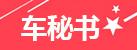 河南车秘书汽车销售服务有限公司