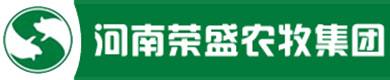 河南荣盛农牧科技集团股份有限公司