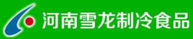 遂平县雪龙制冷食品有限公司