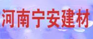 河南宁安建材有限责任公司