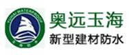 河南奥远玉海新型建材防水有限公司
