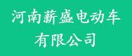 河南省薪盛电动车有限公司