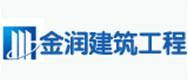 河南金润建筑安装工程有限公司