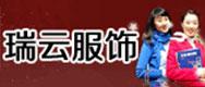 郑州瑞云服饰有限公司