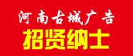河南古城广告有限公司焦作分公司
