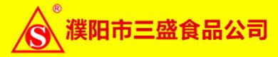 濮阳市三盛食品有限公司