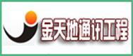 浙江金天地通讯工程有限公司