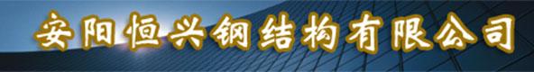 安阳恒兴钢结构有限公司