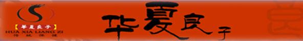 华夏良子集团河南分公司