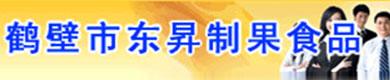 鹤壁市东昇制果食品有限公司