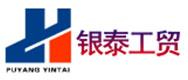 濮阳市银泰工贸有限公司