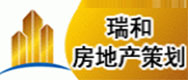 濮阳市瑞和房地产策划有限公司