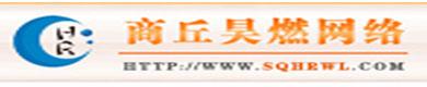 商丘昊燃网络公司