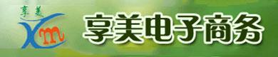 南阳享美电子商务有限公司