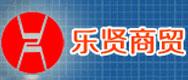 郑州乐贤商贸有限公司
