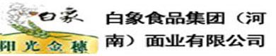 白象食品集团(河南)面业有限公司