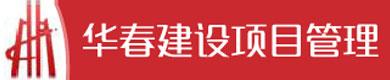 华春建设项目管理有限责任公司南阳分公司