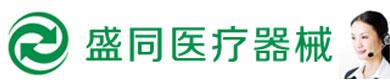 河南省盛同医疗器械销售有限公司