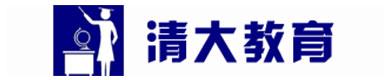 清大教育集团