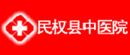 民权县中医院