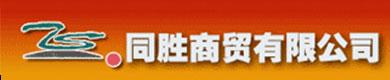 郑州同胜贸易有限公司