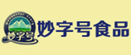 河南妙字号食品有限公司