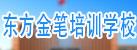 信阳东方金笔培训学校