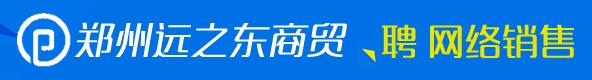 郑州远之东商贸有限公司