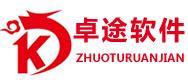 郑州卓途软件科技有限公司