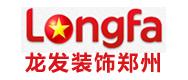 北京龙发装饰郑州分公司