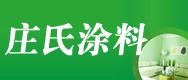 河南庄氏实业有限公司