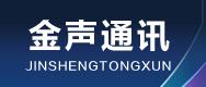 郑州金声通讯科技有限公司